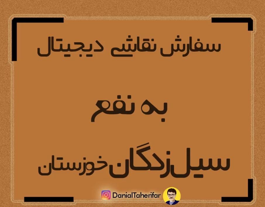نقاشی دیجیتال به نفع خوزستان
