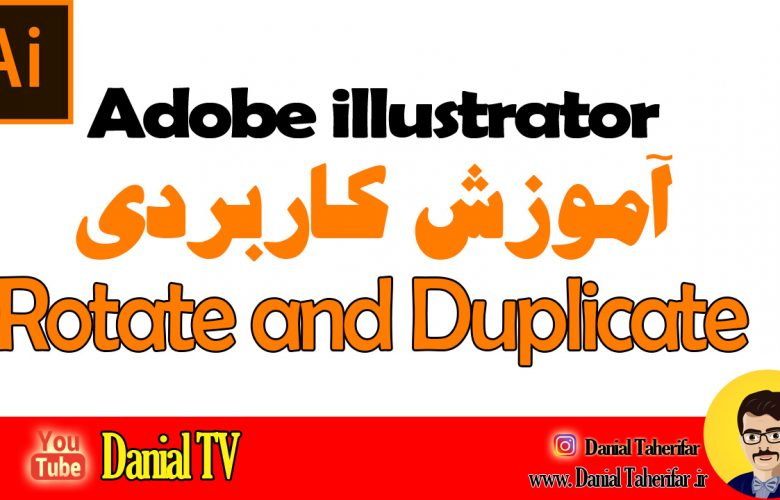rotate and duplicate in adobe illustrator