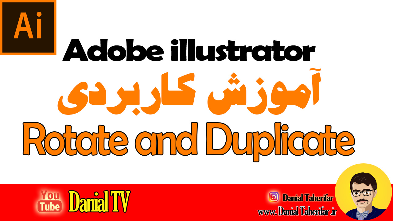 rotate and duplicate in adobe illustrator