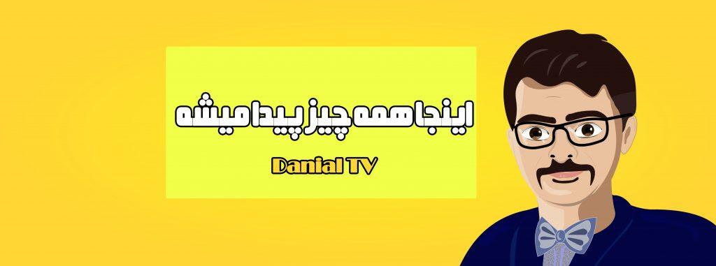 افتتاح سایت شخصی دانیال طاهری فر