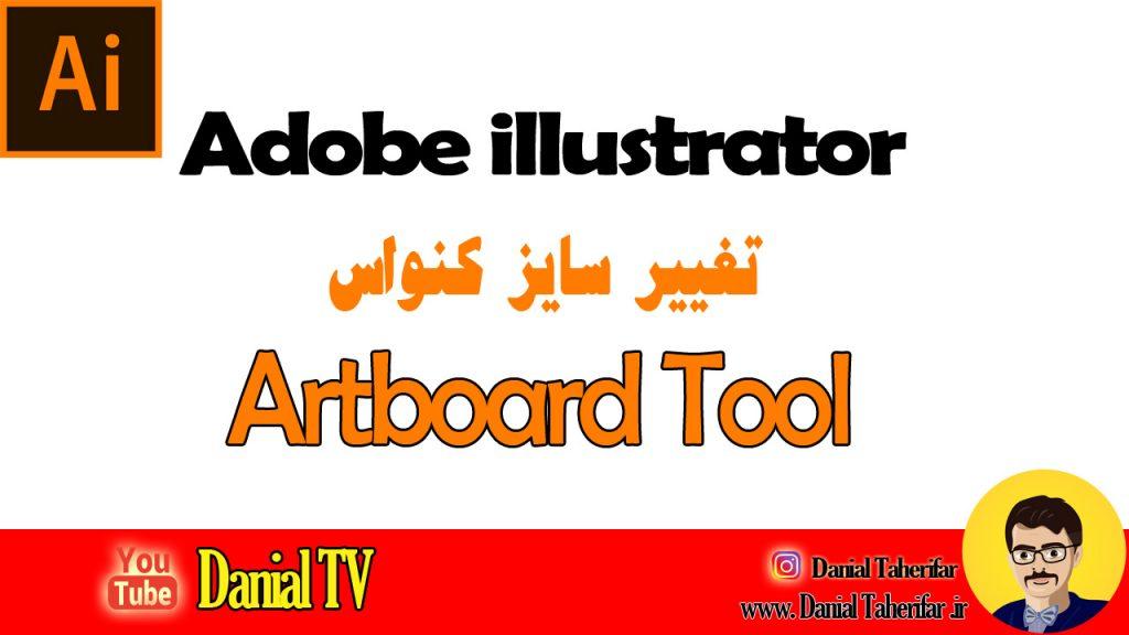آموزش ابزار artboard tool  در آدوبی ایلوستریتور