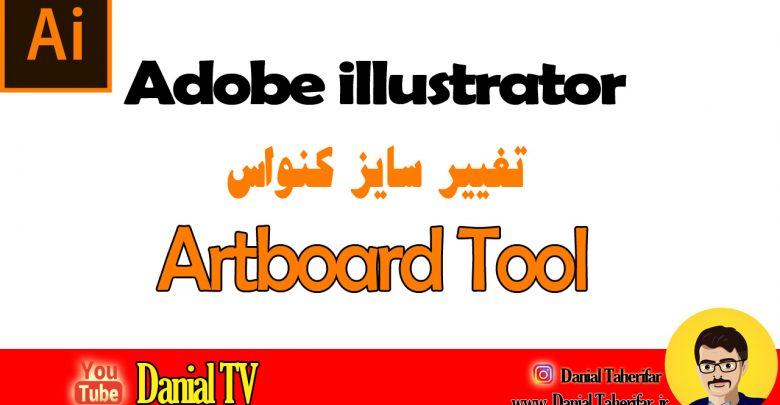 Artboard tool در نرم افزار adobe illustrator