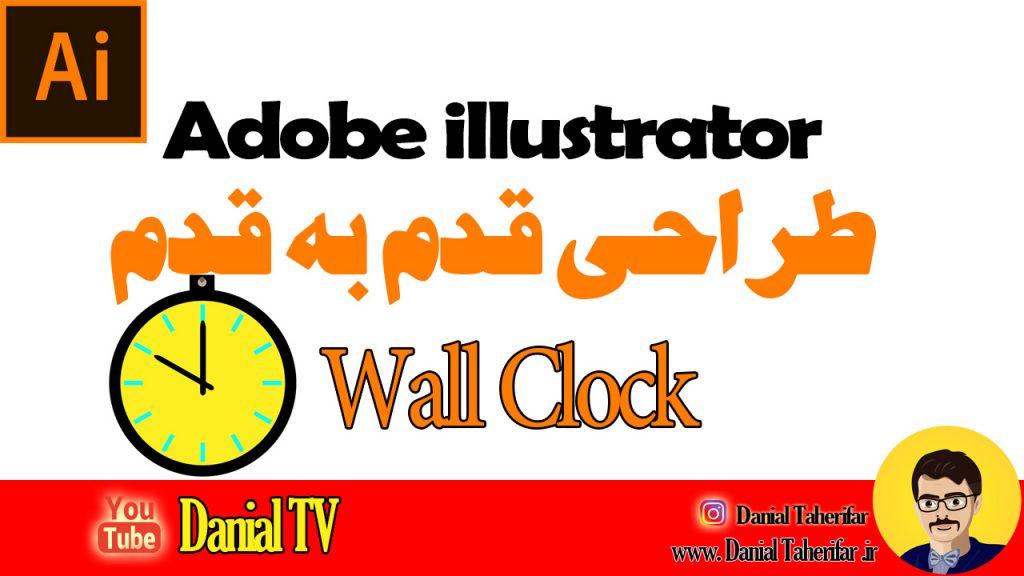 آموزش پروژه محور ساخت ساعت دیواری در adobe illustrator
