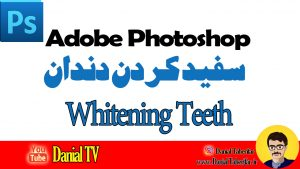 آموزش سفید کردن دندان های زرد در نرم افزار فتوشاپ