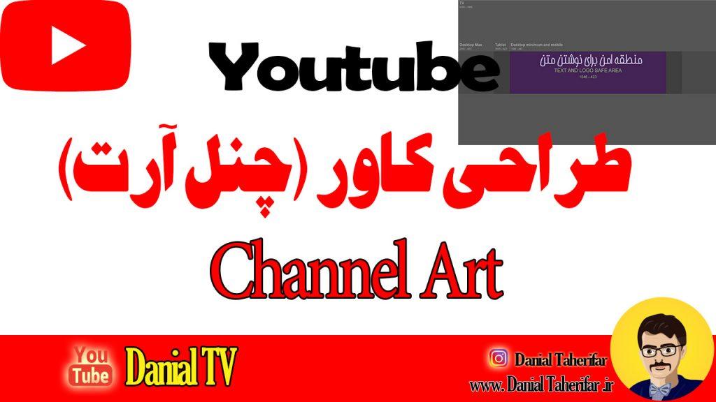 طراحی کاور برای کانال یوتیوب