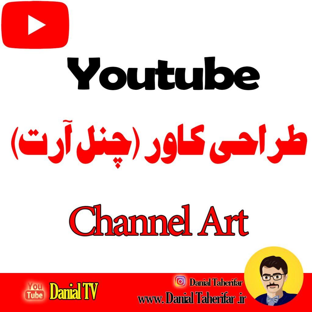 طراحی channel art برای کانال یوتیوب
