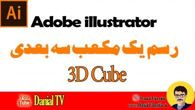 Photo of طراحی مکعب سه بعدی در نرم افزار آدوبی ایلوستریتور