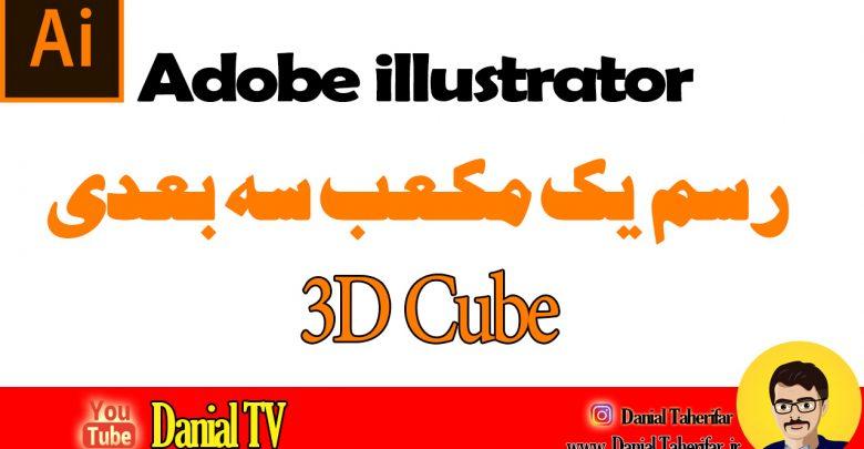 طراحی مکعب سه بعدی در نرم افزار آدوبی ایلوستریتور