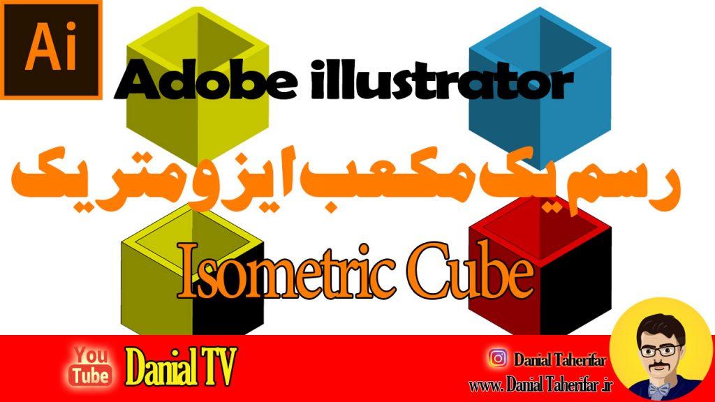 ایجاد مکعب ایزومتریک در نرم افزار adobe illustrator | دانیال