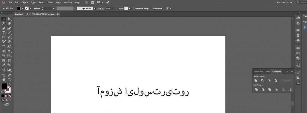 فارسی نوشتن در ایلوستریتور