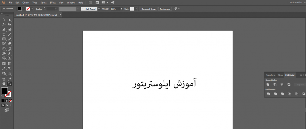 فارسی نوشتن در نرم افزار ایلوستریتور - حل مشکل کاربران ایرانی