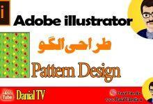 طراحی الگو در ایلوستریتور