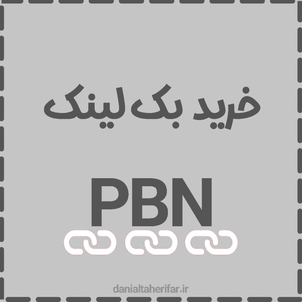خرید بک لینک PBN