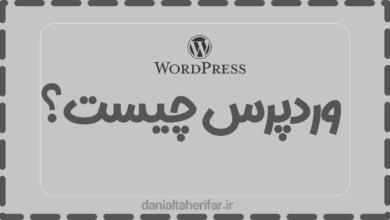 Photo of وردپرس چیست؟ – معرفی سیستم مدیریت محتوای wordpress
