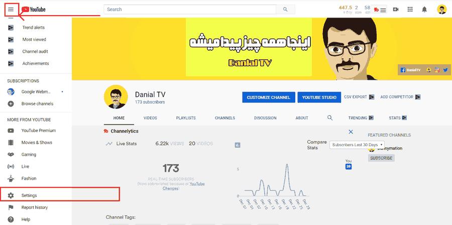 اضافه کردن ادمین به کانال یوتیوب