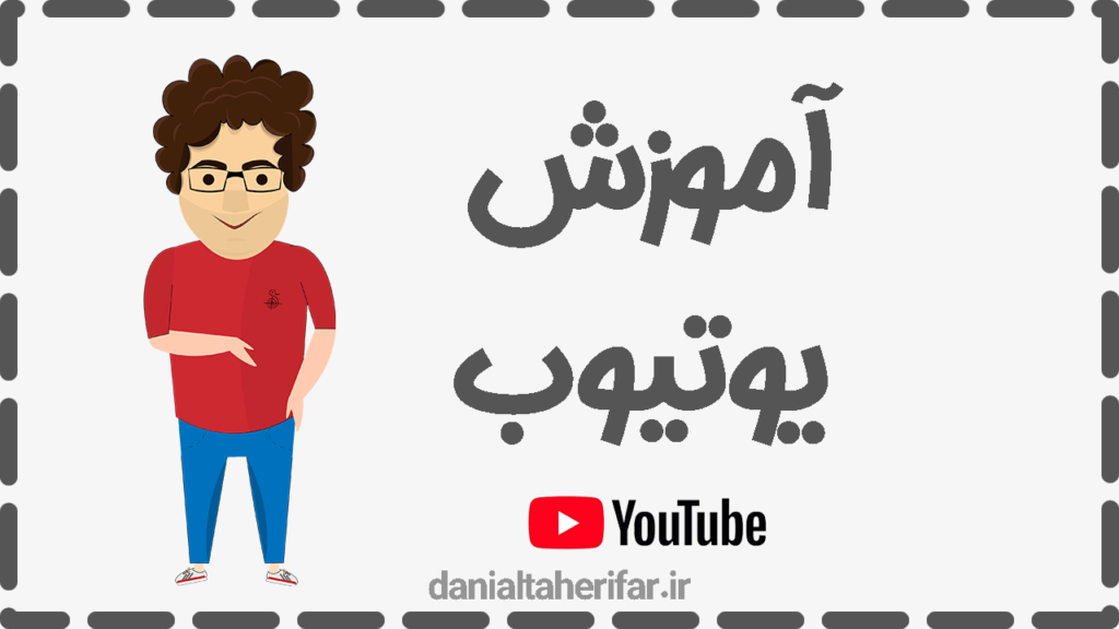 آموزش کار با یوتیوب با دانیال طاهری فر