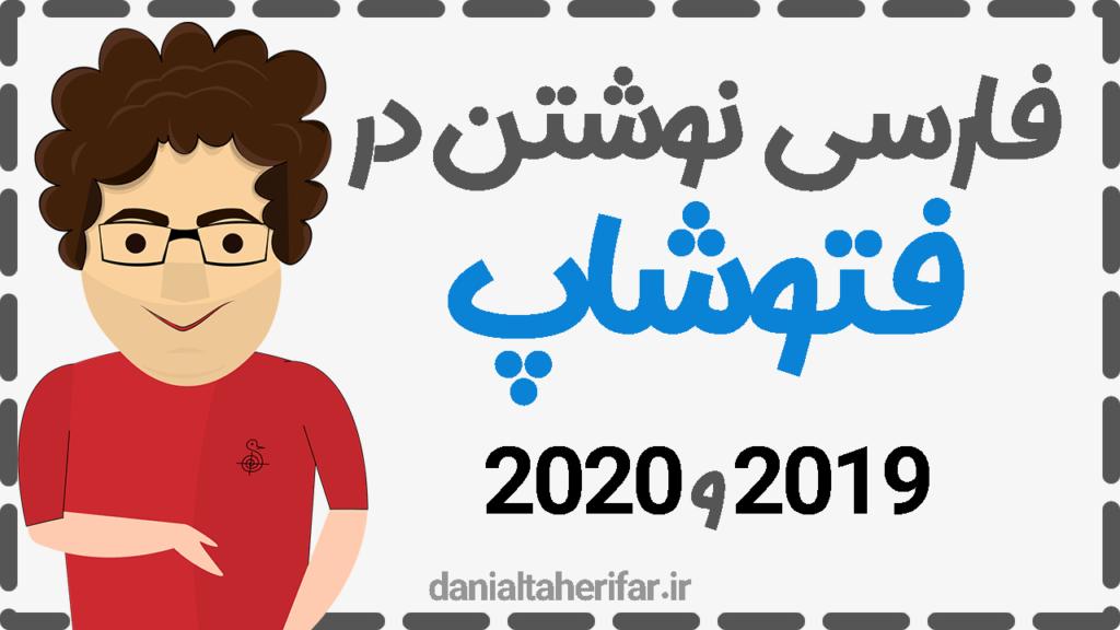 رفع مشکل فارسی نوشن در فتوشاپ 2020 2019
