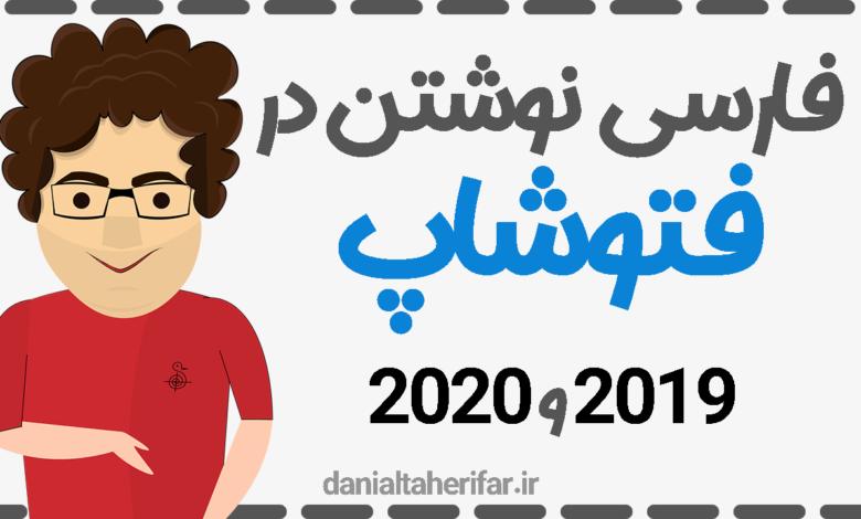 Photo of فارسی نوشتن در فتوشاپ 2019 و 2020 – رفع مشکل فارسی نویسی در Photoshop