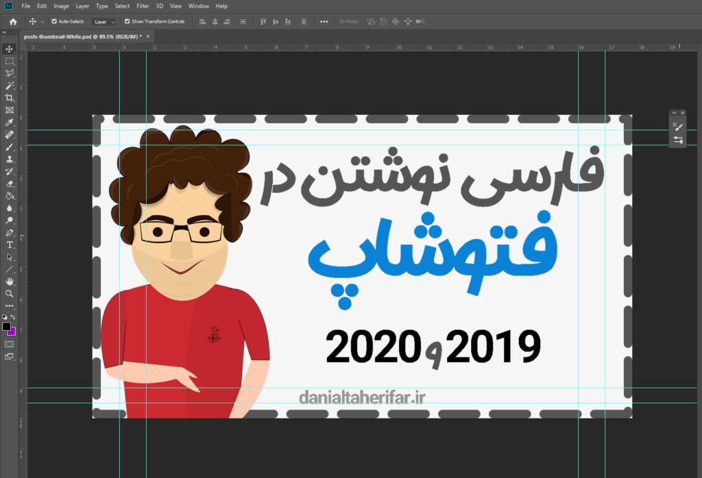 فارسی نوشتن در فتوشاپ