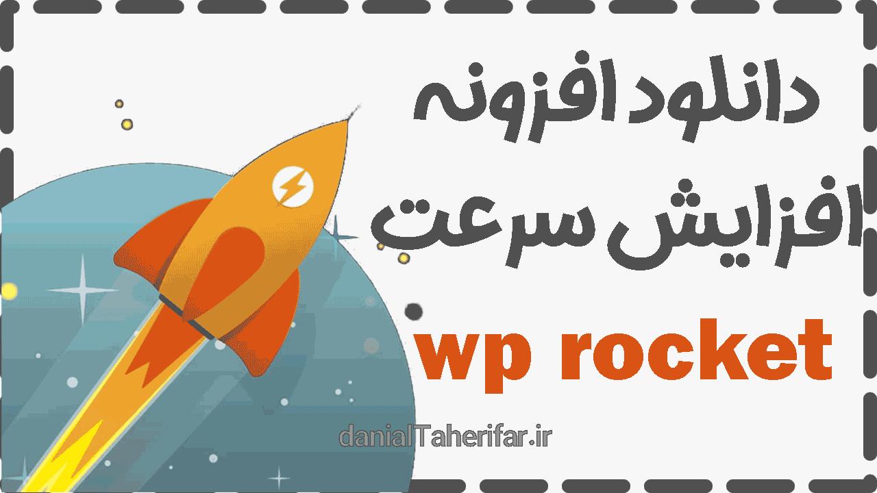 دانلود افزونه wp rocket بهینه ساز سرعت وردپرس