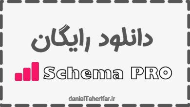 دانلود رایگان افزونه اسکیما پرو wp schema pro