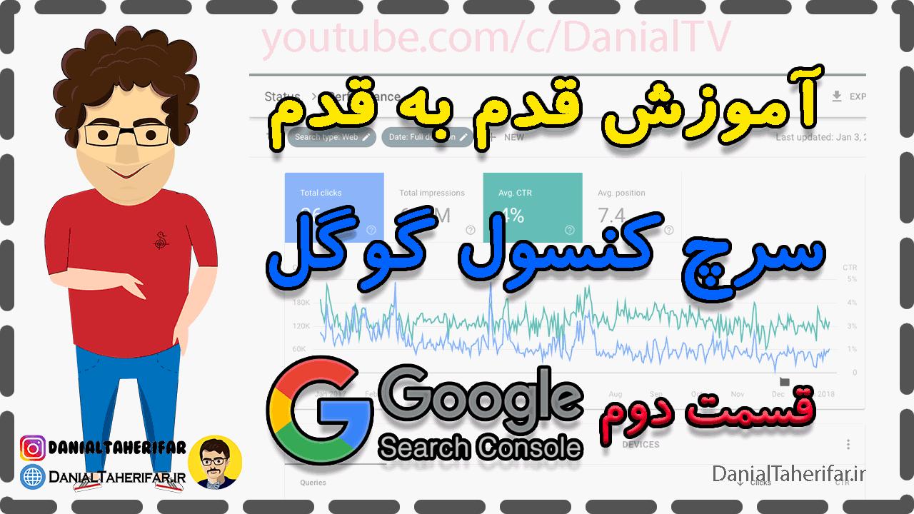 قسمت دوم آموزش سرچ کنسول گوگل - Overview Performance URL inspection