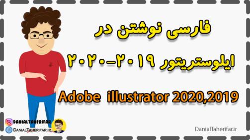 تایپ فارسی و عربی در ایلوستریتور 2019 و 2020