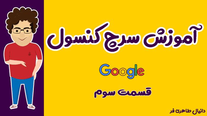 آموزش سرچ کنسول گوگل قسمت سوم