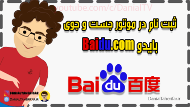 آموزش ثبت نام در سایت بایدو Baidu.com