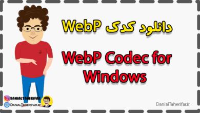 دانلود webP codec for Windows