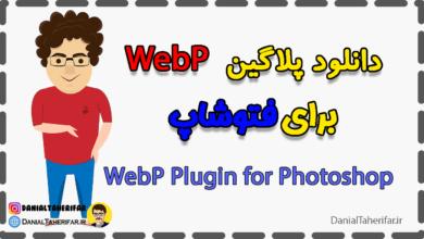 دانلود پلاگین نمایش و ویرایش تصاویر webP برای فتوشاپ