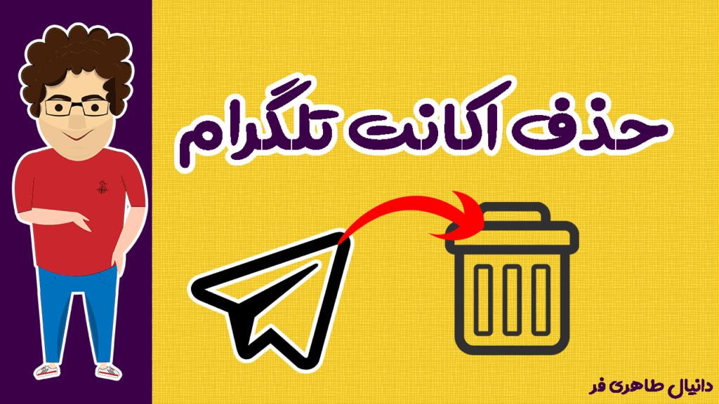 حذف دائمی اکانت تلگرام