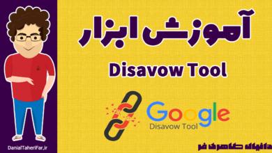 آموزش ابزار Disavow Tool دیساوو بی اثر کردن لینک های مضر سایت