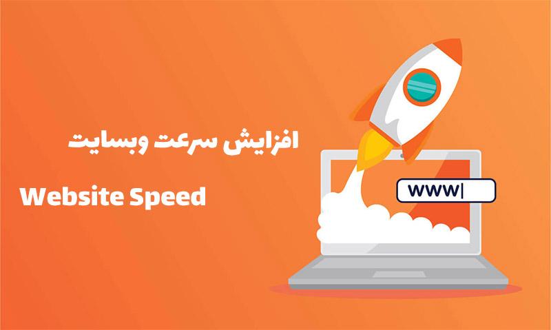 افزایش سرعت وبسایت (Website Speed)