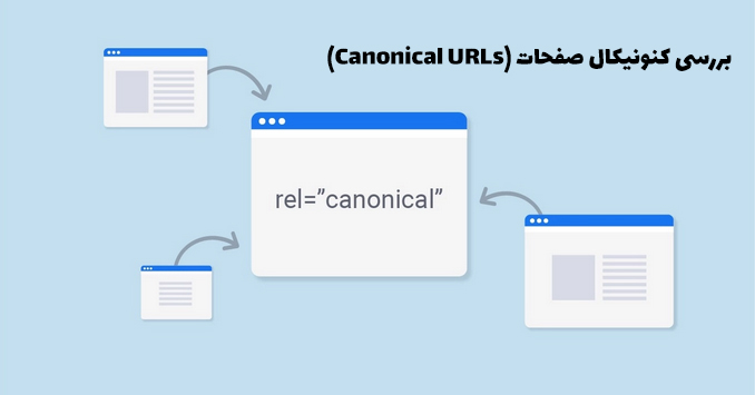 بررسی کنونیکال صفحات (Canonical URLs)