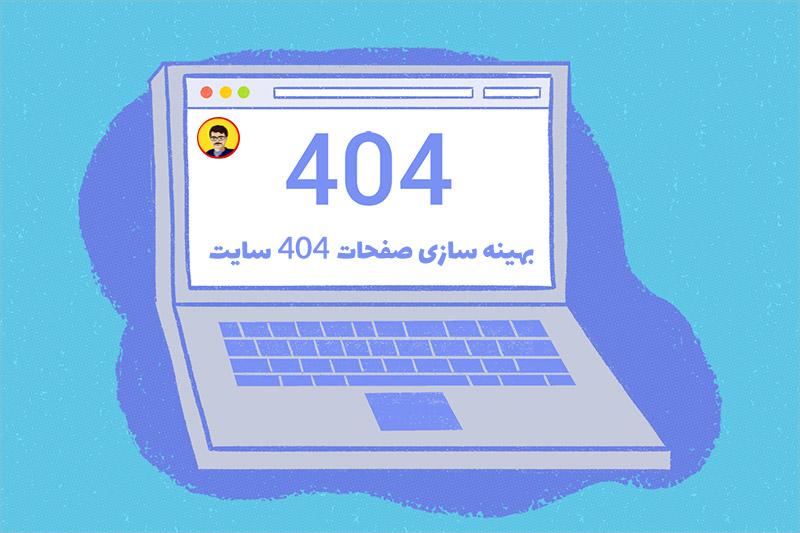 بهینه سازی صفحات 404 سایت