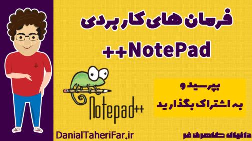 فرمان های کاربردی نوت پد ++ Notepad++