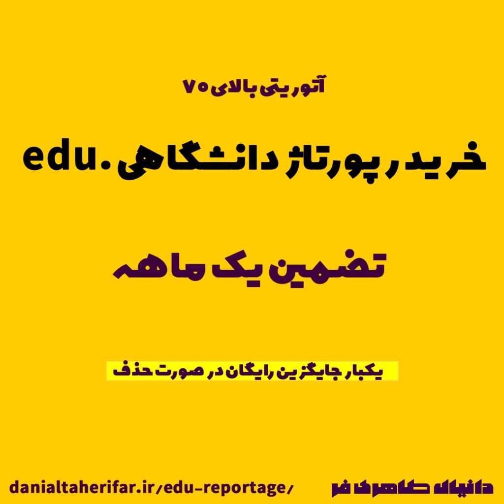 خرید رپورتاژ دانشگاهی - خرید بک لینک دانشگاهی