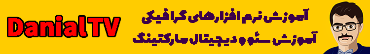 کانال آموزشی Danial TV