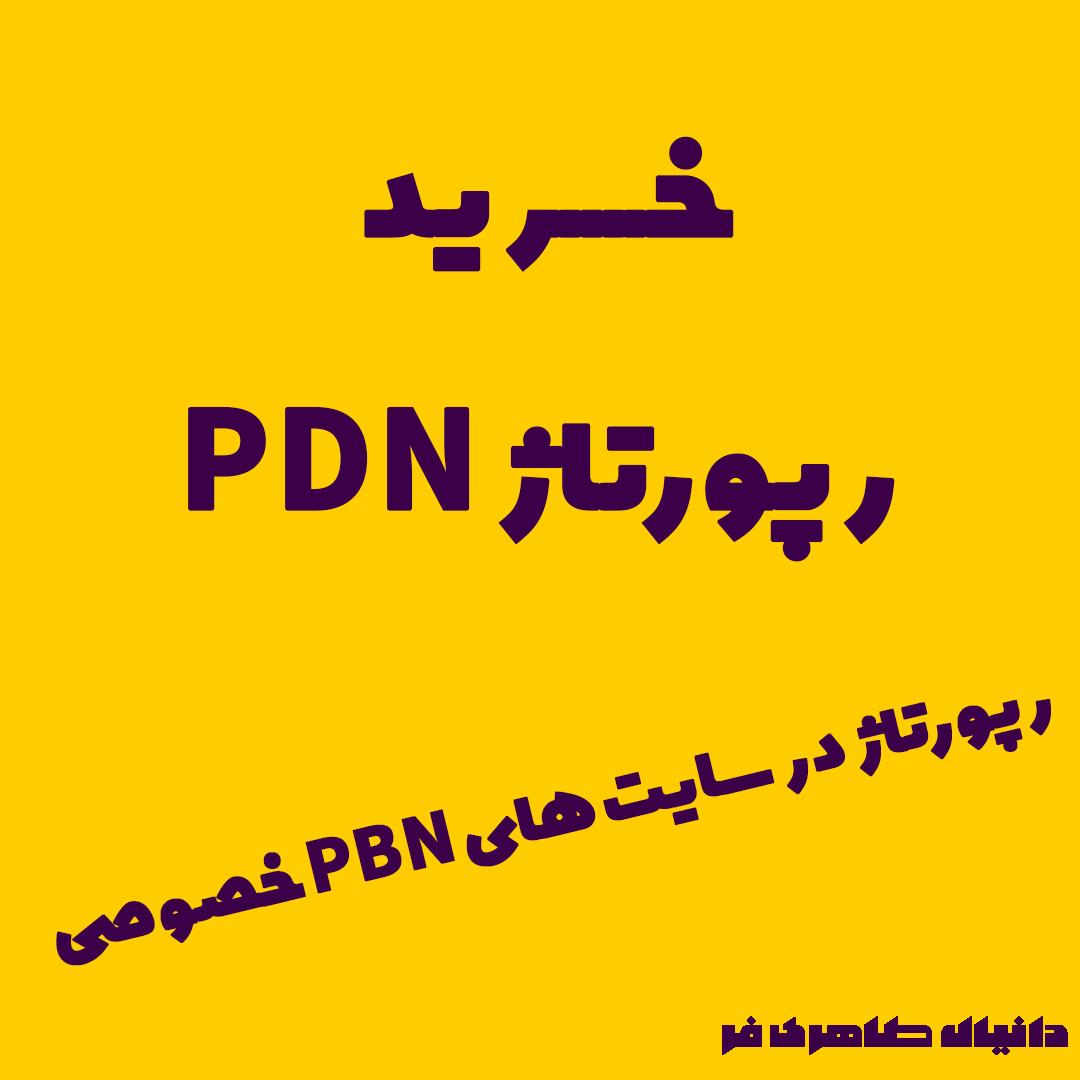 رپورتاژ خصوصی PDN