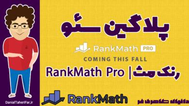 دانلود افزونه رنک مث پرو - Rank Math Pro سئو وردپرس