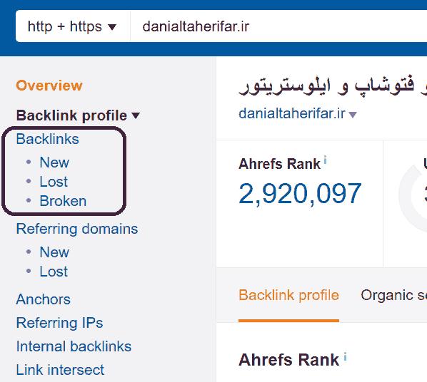 منوی بک لینک ها در ahref