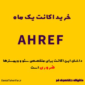 خرید اکانت ahref