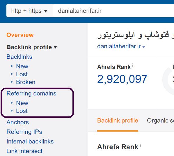 بخش referring domains در اکانت حرفه ای ahref