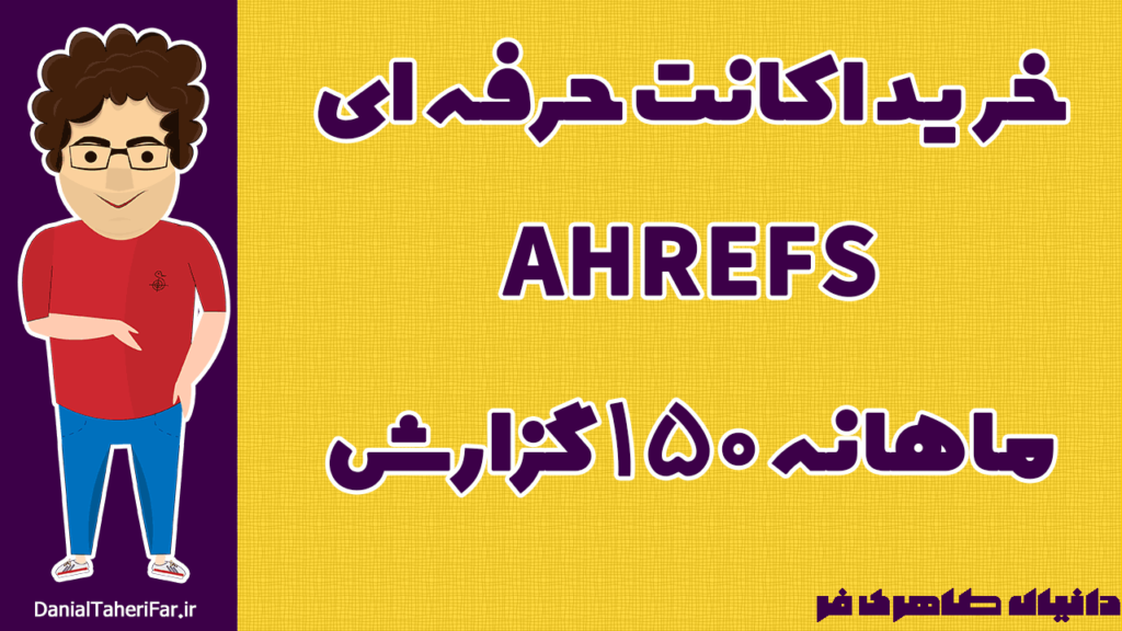 خرید اکانت ماهانه AHREFS - ahref -اچرف - اچرفز اچرفس