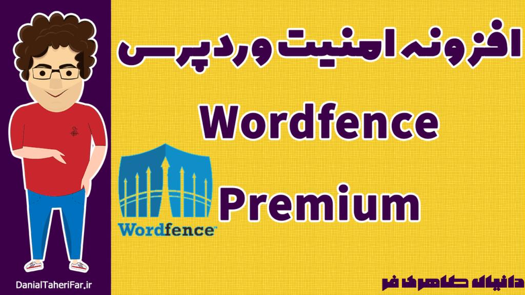 دانلود افزونه امنیت وردپرس - وردفنس پرمیوم - Wordfence Premium