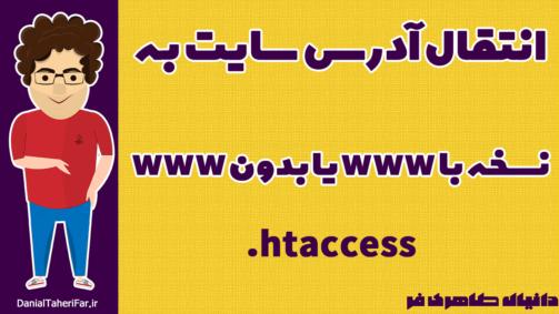 انتقال آدرس سایت به آدرس بدون www یا به بدون www